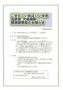 minamisouma_info20150731