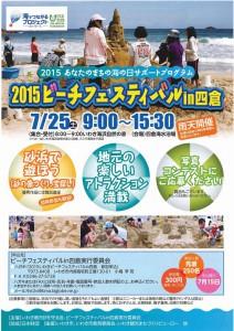 okuma_yotsukura20150713