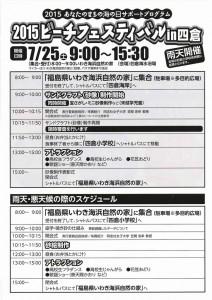 okuma_yotsukura20150713_02