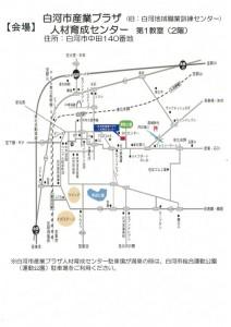 shirakawa_soudan20150724_01