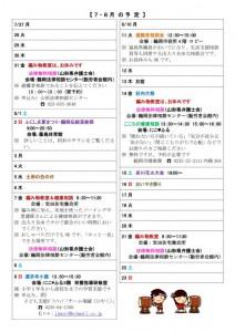 tsuruoka_hinan188_01