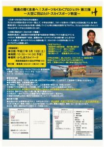 fukushimaken_info20150804