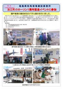 fukushimaken_info20150831