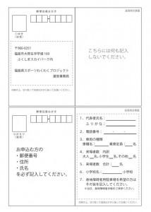 fukushimaken_info_sky