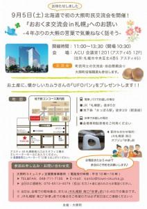 okuma_hokkaidou20150831