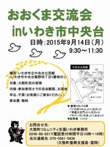 okuma_iwaki20150825