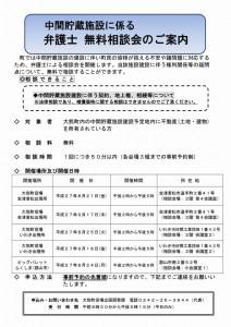 okuma_soudan20150817