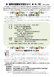 tsuruoka_hinan192