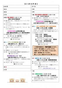 tsuruoka_hinan192_01