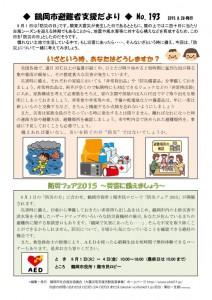 tsuruoka_hinan193