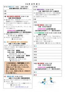 tsuruoka_hinan193_01