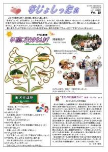yonezawa_syakyo35