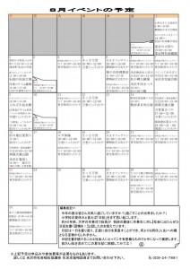 yonezawa_syakyo35_01