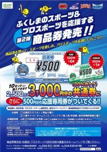 fukushimaken_sport20150918
