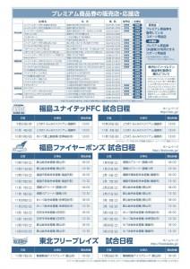 fukushimaken_sport20150918_2