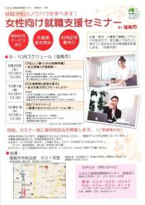 furusato_w_info20150911