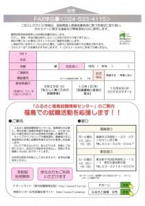 furusato_w_info20150911_01