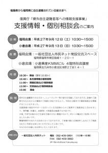 hinan_fukuoka_info20150908