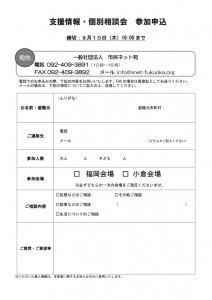 hinan_fukuoka_info20150908_01