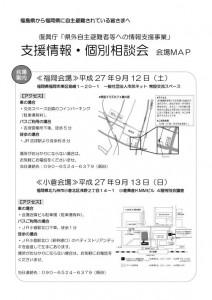 hinan_fukuoka_info20150908_02