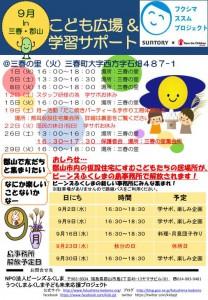 kodomohiroba_info201509