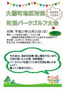 okuma_info20150902