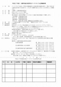 okuma_info20150902_2