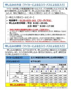 tomioka_info20150902