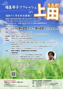 ueda_info20150911