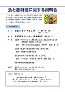aizu_food_info20151018