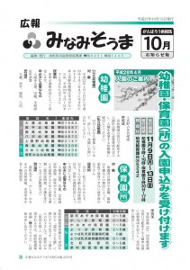 minamisouma_info20151018