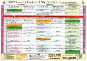 mushitec_info20151020