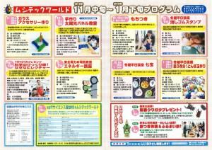 mushitec_info20151020_01