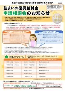 tomioka_info20151028