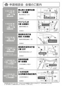 tomioka_info20151028_01