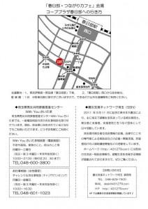 tomioka_kazukabe20151022_01