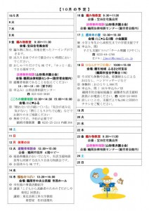tsuruoka_hinan198_01