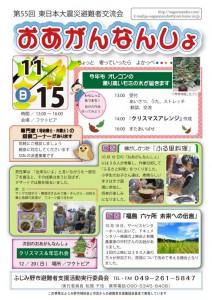 fujimino_info20151102