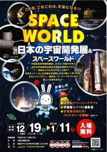 fukushima_comcom201511
