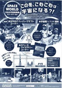 fukushima_comcom201511_01