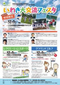fukushima_iwaki_fes20151119