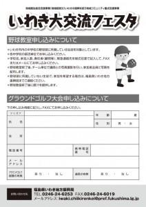 fukushima_iwaki_fes20151119_01