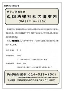 namie_info20151120