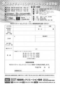 nasukashi201511_01