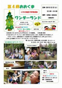 okuma_info20151124