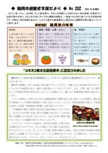 tsuruoka_hinan202