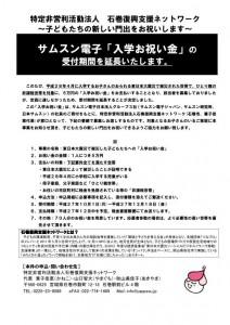 aizuwakamatsu_info20151211