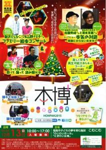 fukushima_comcom20151209
