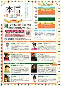 fukushima_comcom20151209_01