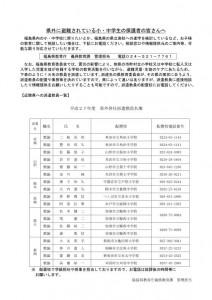 fukushimaken_info20151224